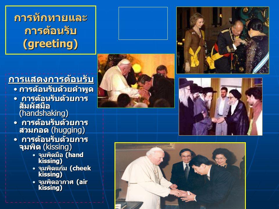 การทักทายและ การต้อนรับ (greeting) การแสดงการต้อนรับ การต้อนรับด้วยคำพูดการต้อนรับด้วยคำพูด การต้อนรับด้วยการ สัมผัสมือ (handshaking) การต้อนรับด้วยกา