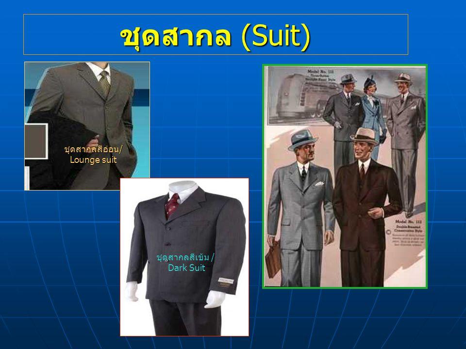 ชุดสากล (Suit) ชุดสากลสีอ่อน/ Lounge suit ชุดสากลสีเข้ม / Dark Suit