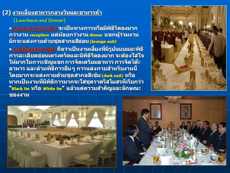 (2) งานเลี้ยงอาหารกลางวันและอาหารค่ำ (Luncheon and Dinner) (Luncheon and Dinner) งานอาหารกลางวัน จะเป็นทางการหรือมีพิธีรีตองมาก กว่างาน reception แต่น