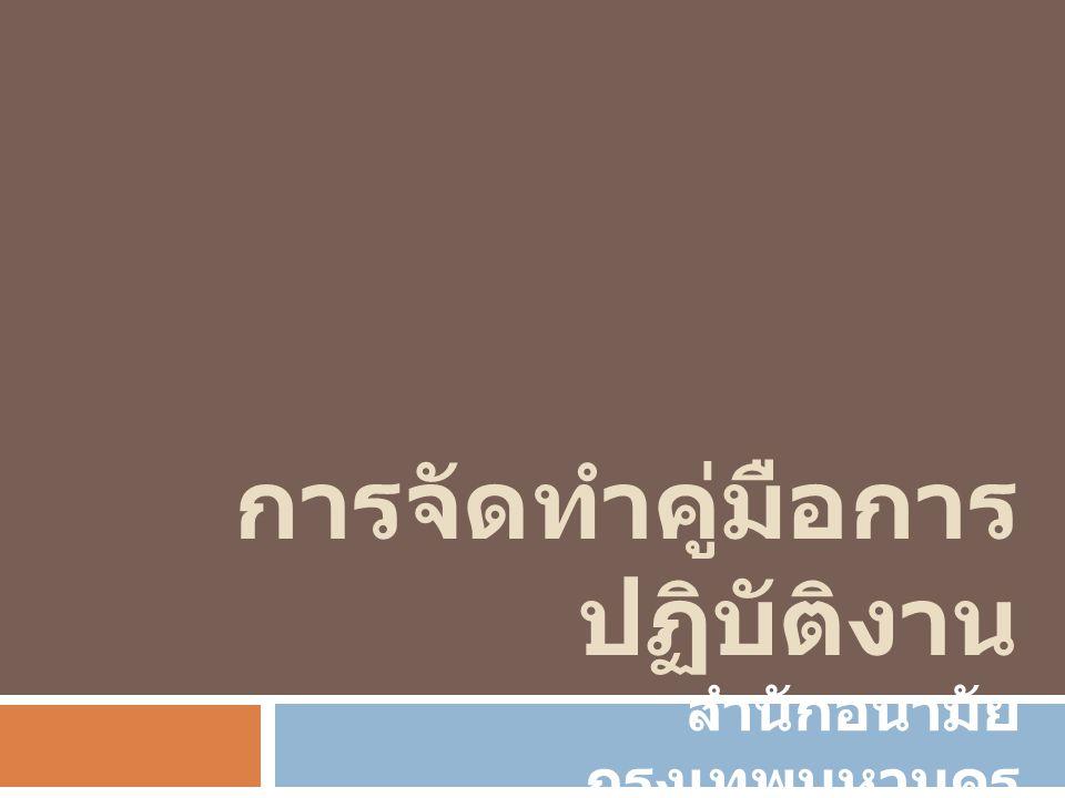 การจัดทำคู่มือการ ปฏิบัติงาน สำนักอนามัย กรุงเทพมหานคร