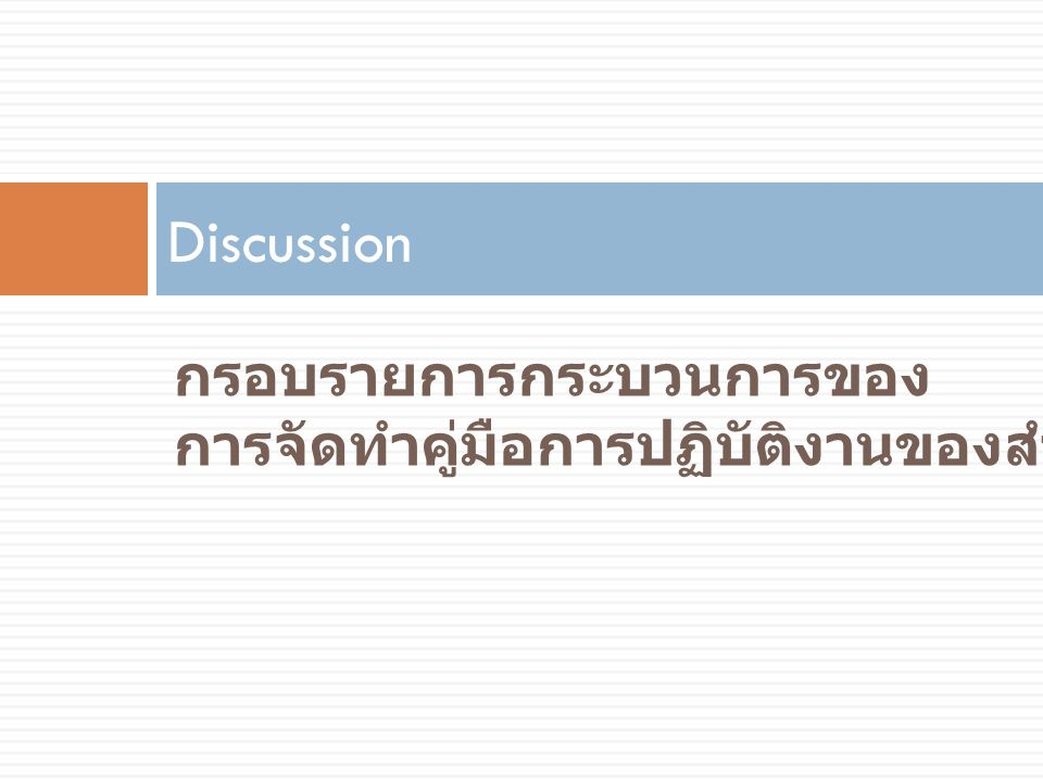 Discussion กรอบรายการกระบวนการของ การจัดทำคู่มือการปฏิบัติงานของสำนักอนามัย