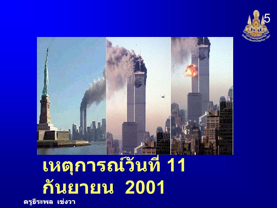 5 เหตุการณ์วันที่ 11 กันยายน 2001 ครูธีระพล เข่งวา