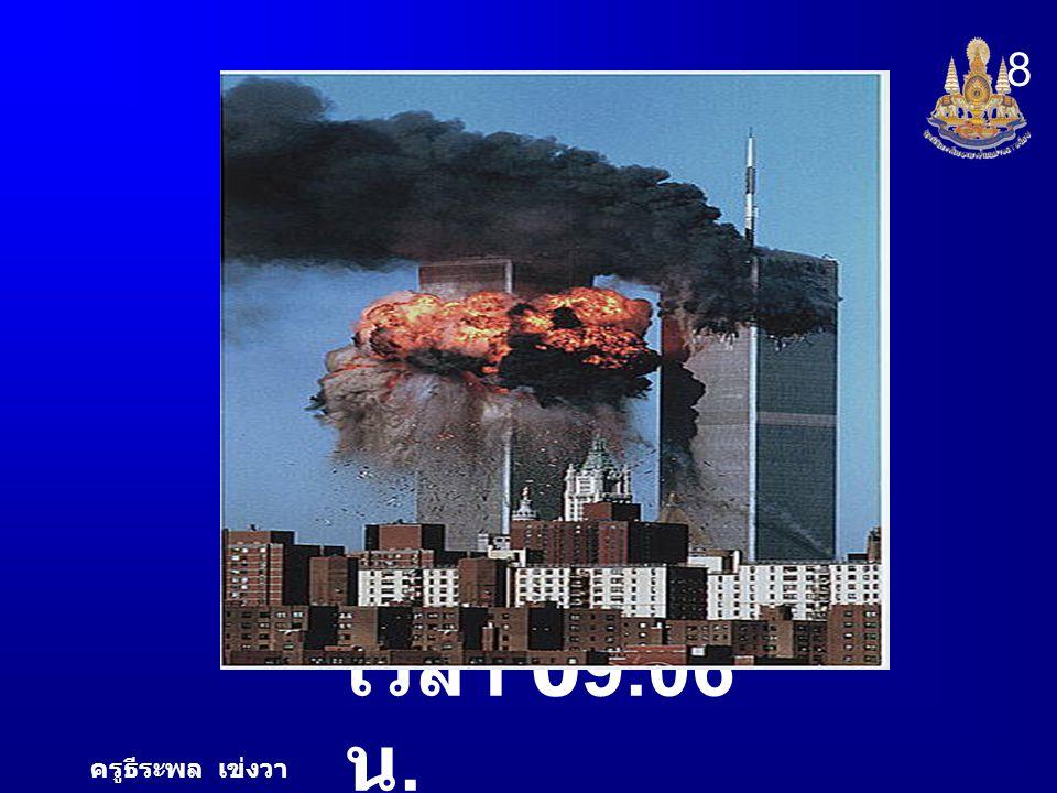 ครูธีระพล เข่งวา 1.ปัจจัยที่ก่อให้เกิด เหตุการณ์การก่อ วินาศกรรมวันที่ 11 กันยายน 2001 ก.