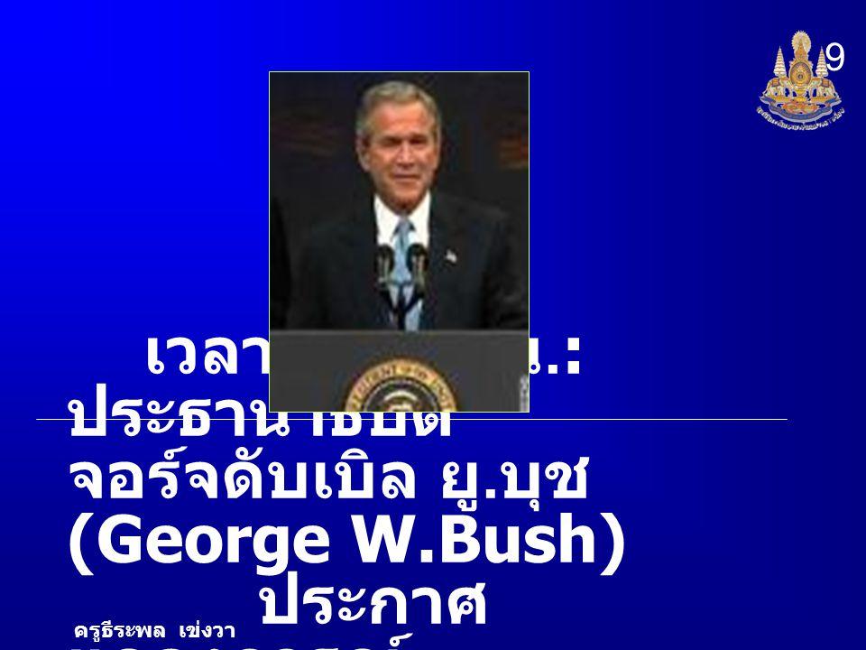 9 เวลา 09.30 น.: ประธานาธิบดี จอร์จดับเบิล ยู.