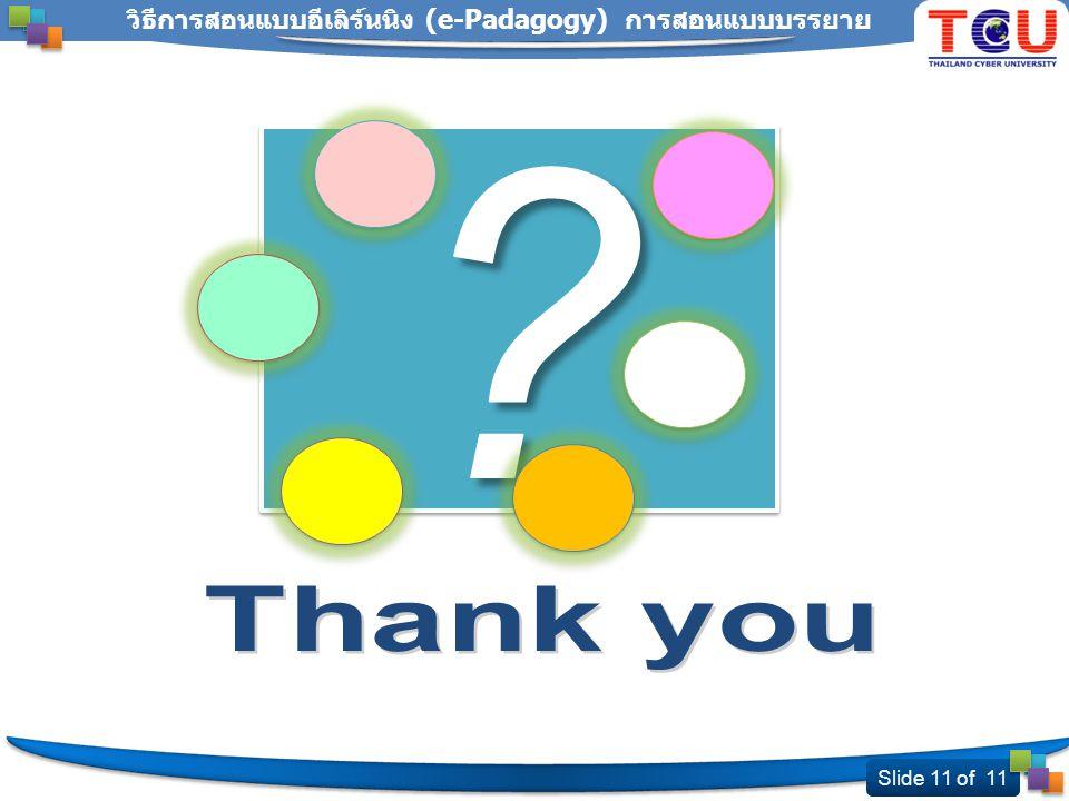 Slide 11 of 11 วิธีการสอนแบบอีเลิร์นนิง (e-Padagogy) การสอนแบบบรรยาย www.ThaiCyberU.go.th