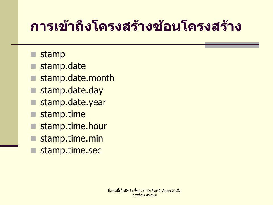 สื่อชุดนี้เป็นลิขสิทธิ์ของสำนักพิมพ์วังอักษรใช้เพื่อ การศึกษาเท่านั้น การเข้าถึงโครงสร้างซ้อนโครงสร้าง stamp stamp.date stamp.date.month stamp.date.da