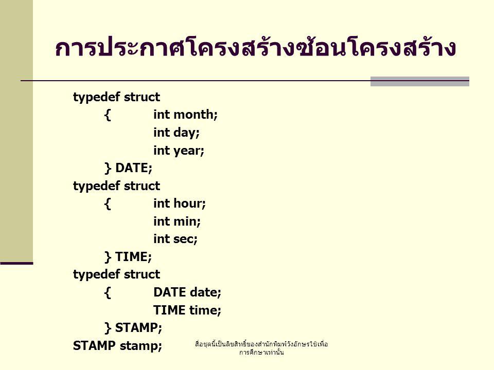 สื่อชุดนี้เป็นลิขสิทธิ์ของสำนักพิมพ์วังอักษรใช้เพื่อ การศึกษาเท่านั้น การเข้าถึงโครงสร้างซ้อนโครงสร้าง stamp stamp.date stamp.date.month stamp.date.day stamp.date.year stamp.time stamp.time.hour stamp.time.min stamp.time.sec
