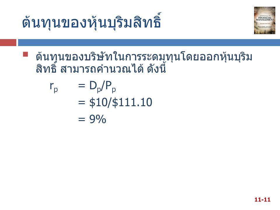 ต้นทุนของหุ้นบุริมสิทธิ์  ต้นทุนของบริษัทในการระดมทุนโดยออกหุ้นบุริม สิทธิ์ สามารถคำนวณได้ ดังนี้ r p = D p /P p = $10/$111.10 = 9% 11-11