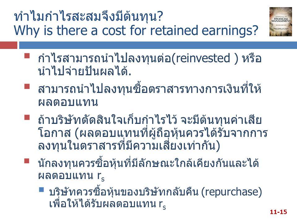 ทำไมกำไรสะสมจึงมีต้นทุน.Why is there a cost for retained earnings.