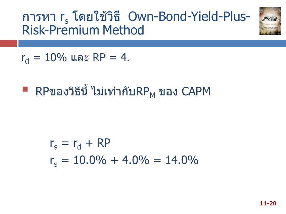 r d = 10% และ RP = 4.