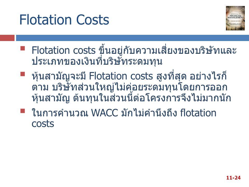 Flotation Costs  Flotation costs ขึ้นอยู่กับความเสี่ยงของบริษัทและ ประเภทของเงินที่บริษัทระดมทุน  หุ้นสามัญจะมี Flotation costs สูงที่สุด อย่างไรก็ ตาม บริษัทส่วนใหญ่ไม่ค่อยระดมทุนโดยการออก หุ้นสามัญ ต้นทุนในส่วนนี้ต่อโครงการจึงไม่มากนัก  ในการคำนวณ WACC มักไม่คำนึงถึง flotation costs 11-24