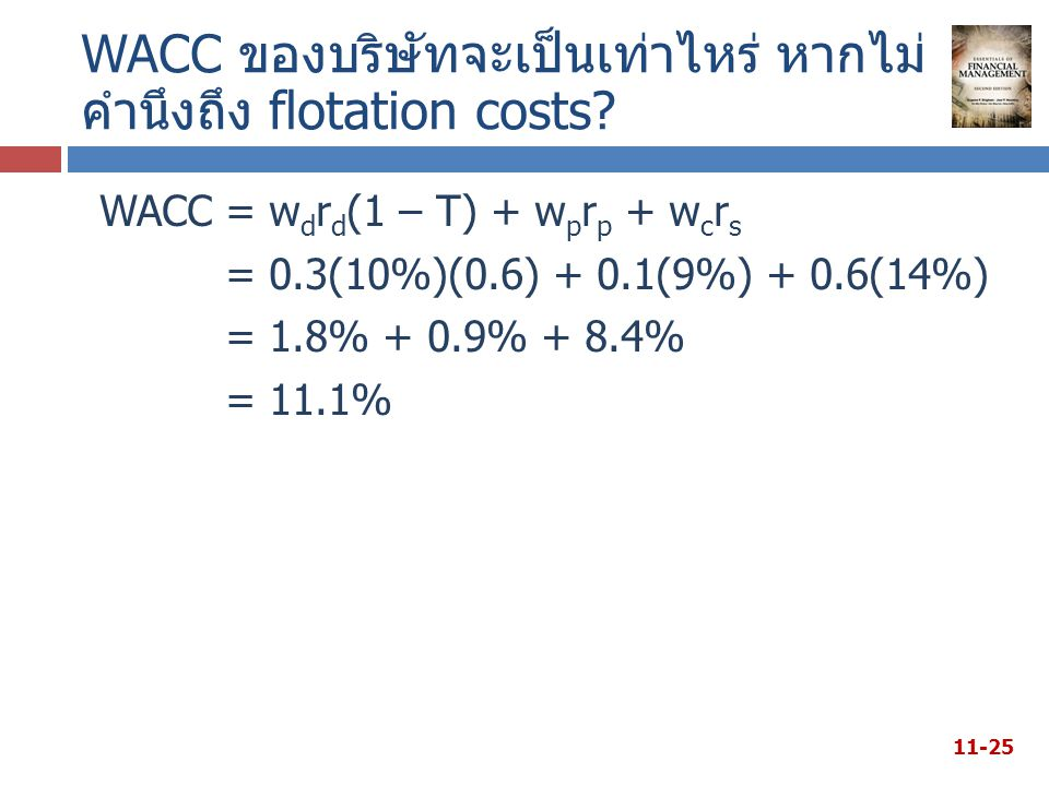WACC ของบริษัทจะเป็นเท่าไหร่ หากไม่ คำนึงถึง flotation costs.