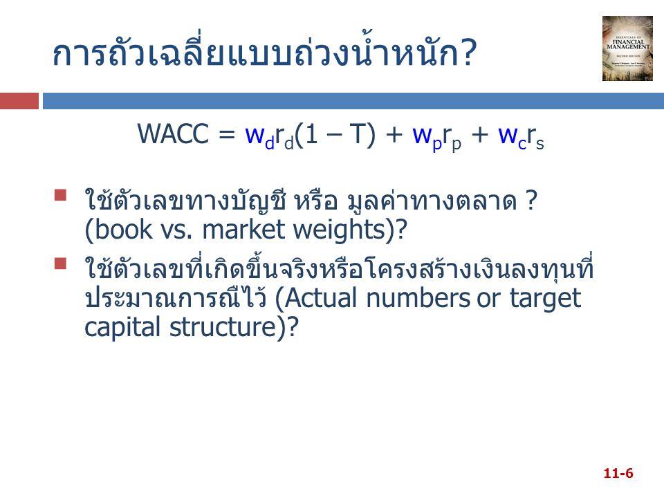 บริษัทควรใช้ WACC เป็น อัตราผลตอบแทนขั้นต่ำที่ ได้รับ (hurdle rate) ของแต่ละโครงการ.
