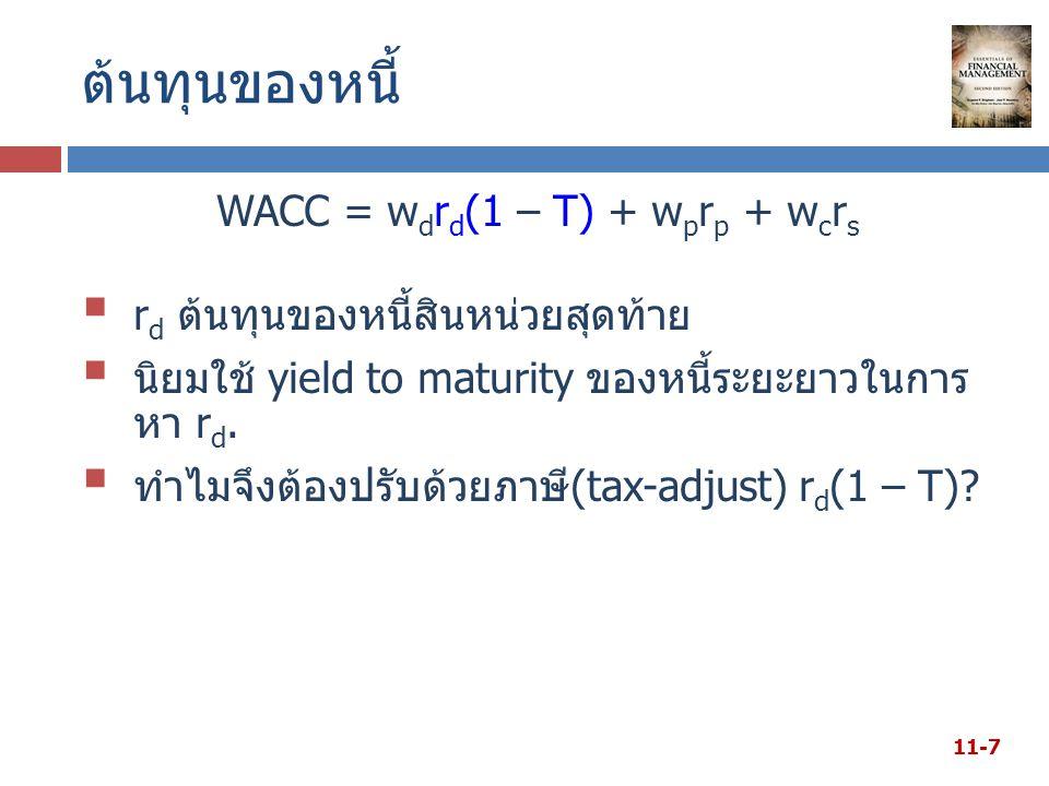 ต้นทุนของหนี้ WACC = w d r d (1 – T) + w p r p + w c r s 11-7  r d ต้นทุนของหนี้สินหน่วยสุดท้าย  นิยมใช้ yield to maturity ของหนี้ระยะยาวในการ หา r d.