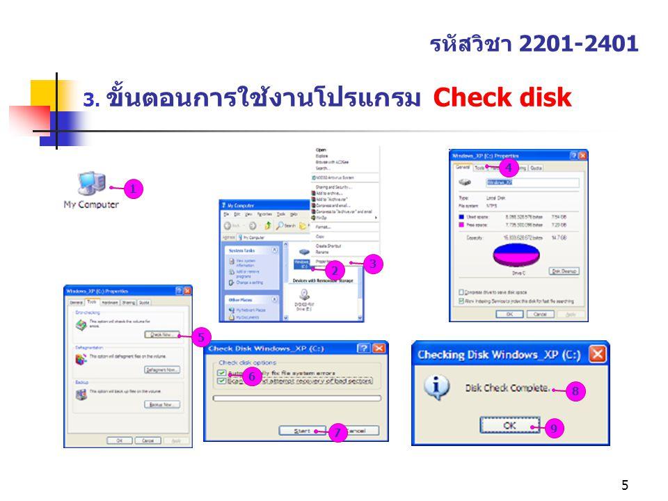 6 ขั้นตอนการใช้งานโปรแกรม Disk Defragmenter รหัสวิชา 2201-2401 1234567891011 1.