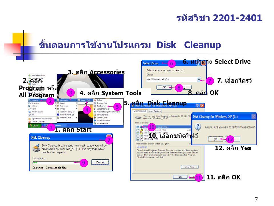 7 ขั้นตอนการใช้งานโปรแกรม Disk Cleanup รหัสวิชา 2201-2401 1. คลิก Start 1257673 4 89101112 2. คลิก Program หรือ All Program 3. คลิก Accessories 4. คลิ