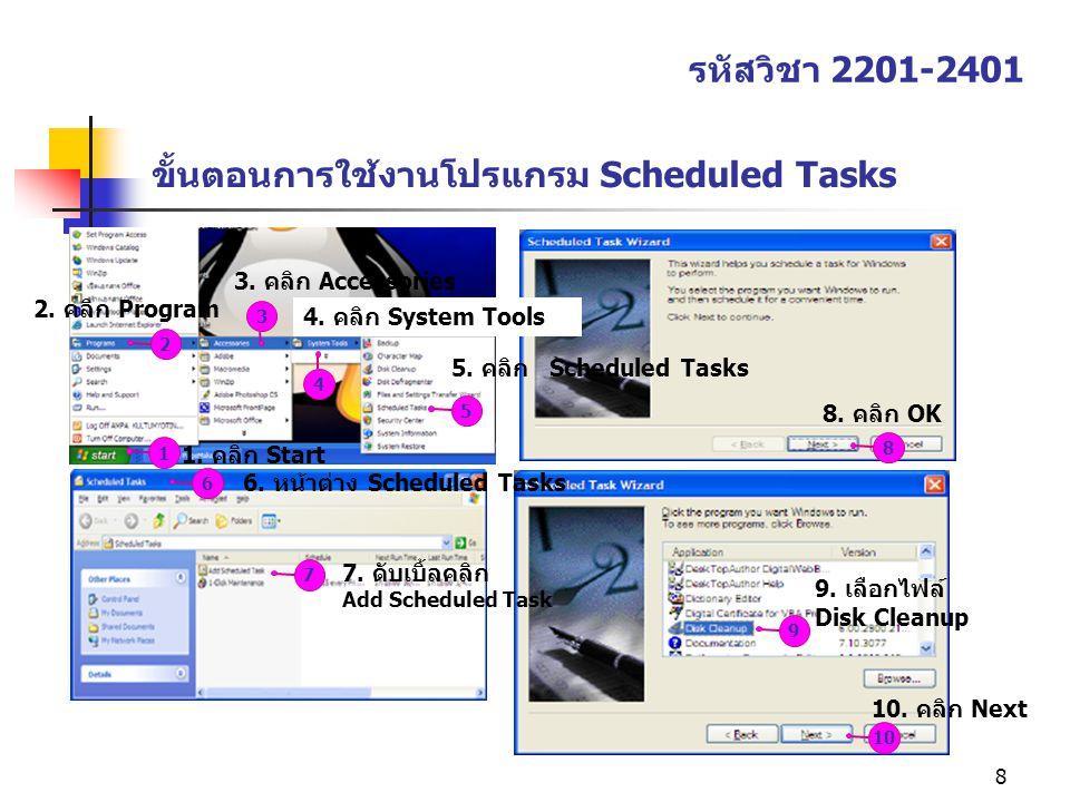 8 ขั้นตอนการใช้งานโปรแกรม Scheduled Tasks รหัสวิชา 2201-2401 3. คลิก Accessories 1. คลิก Start 125763 4 8910 4. คลิก System Tools 5. คลิก Scheduled Ta