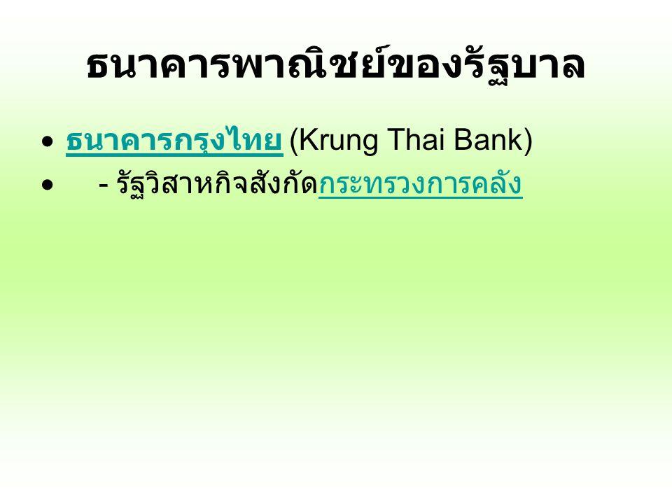 ธนาคารพาณิชย์ของรัฐบาล  ธนาคารกรุงไทย (Krung Thai Bank) ธนาคารกรุงไทย  - รัฐวิสาหกิจสังกัดกระทรวงการคลังกระทรวงการคลัง