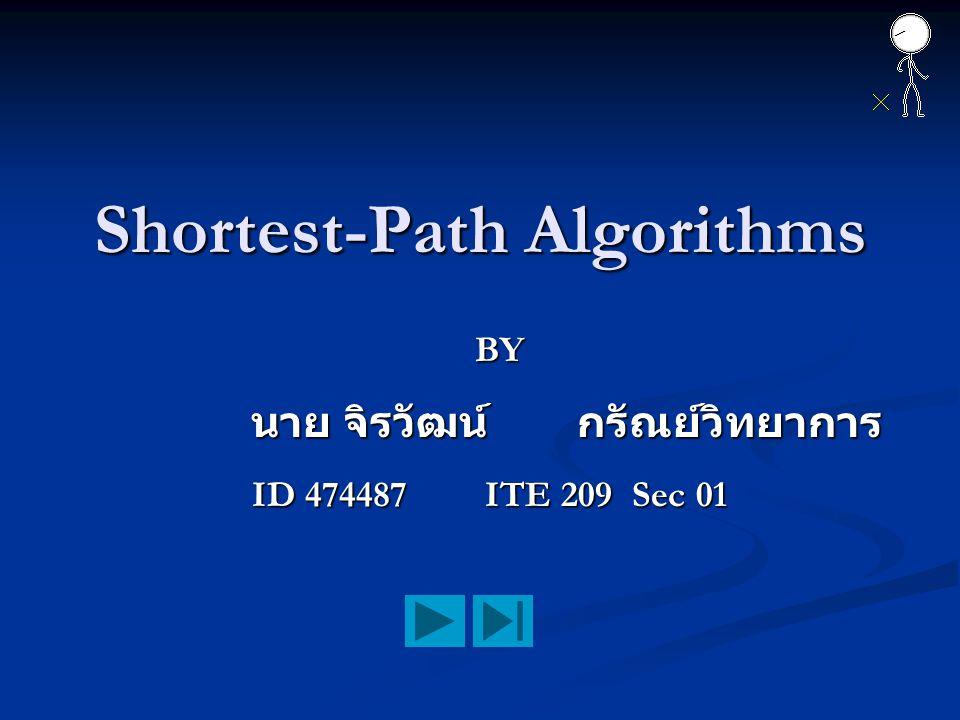 Shortest-Path Algorithms BY นาย จิรวัฒน์ กรัณย์วิทยาการ นาย จิรวัฒน์ กรัณย์วิทยาการ ID 474487 ITE 209 Sec 01 ID 474487 ITE 209 Sec 01