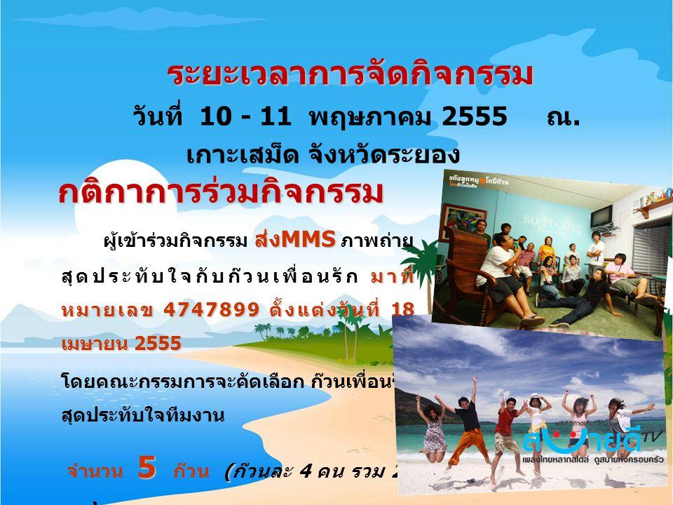 พฤหัสบดีที่ 10 พฤษภาคม 2555 06.00 - 06.30 น.ออกเดินทาง จากกรุงเทพฯ 06.30 – 10.00 น.