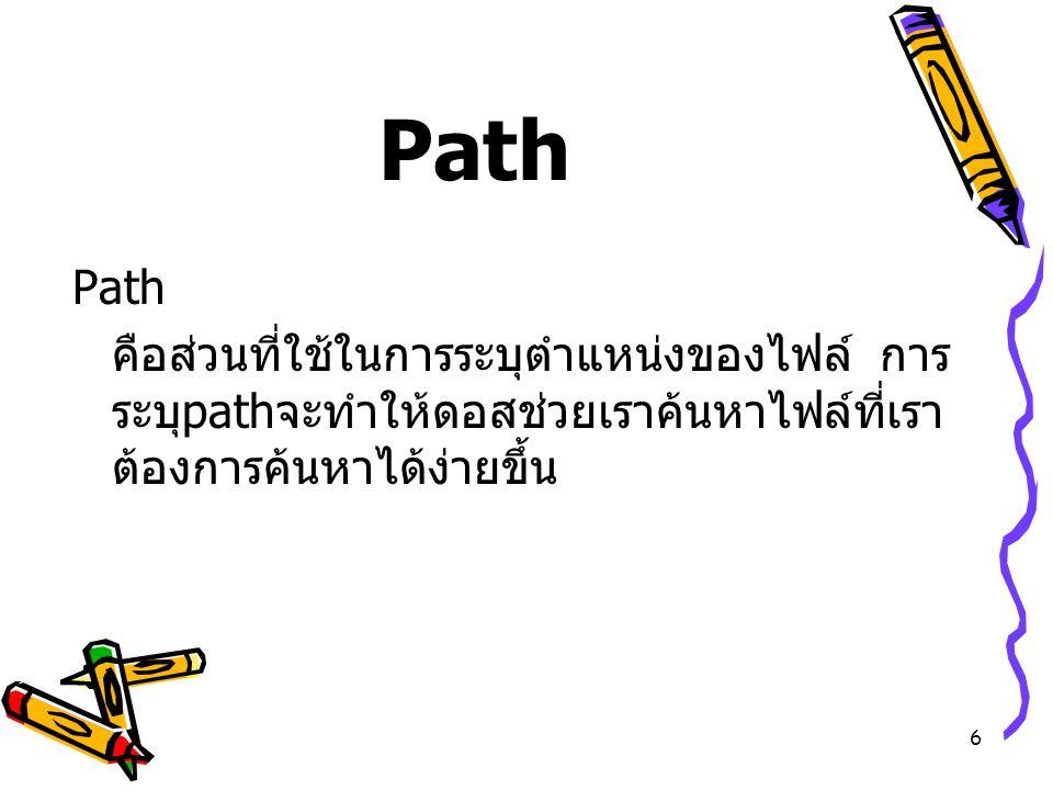 6 Path คือส่วนที่ใช้ในการระบุตำแหน่งของไฟล์ การ ระบุ path จะทำให้ดอสช่วยเราค้นหาไฟล์ที่เรา ต้องการค้นหาได้ง่ายขึ้น