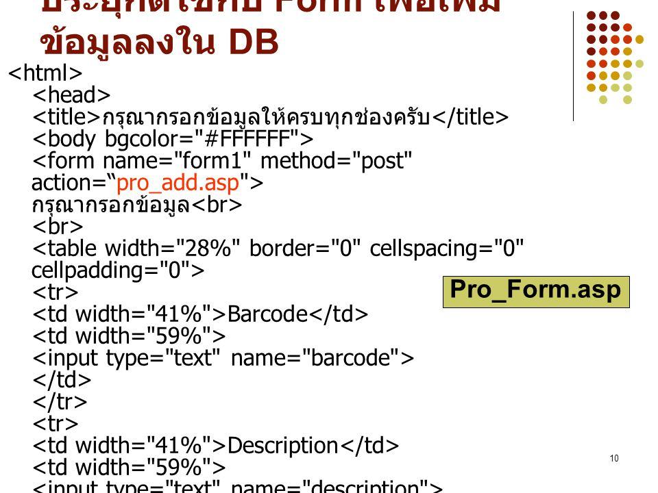 10 ประยุกต์ใช้กับ Form เพื่อเพิ่ม ข้อมูลลงใน DB กรุณากรอกข้อมูลให้ครบทุกช่องครับ กรุณากรอกข้อมูล Barcode Description Pro_Form.asp
