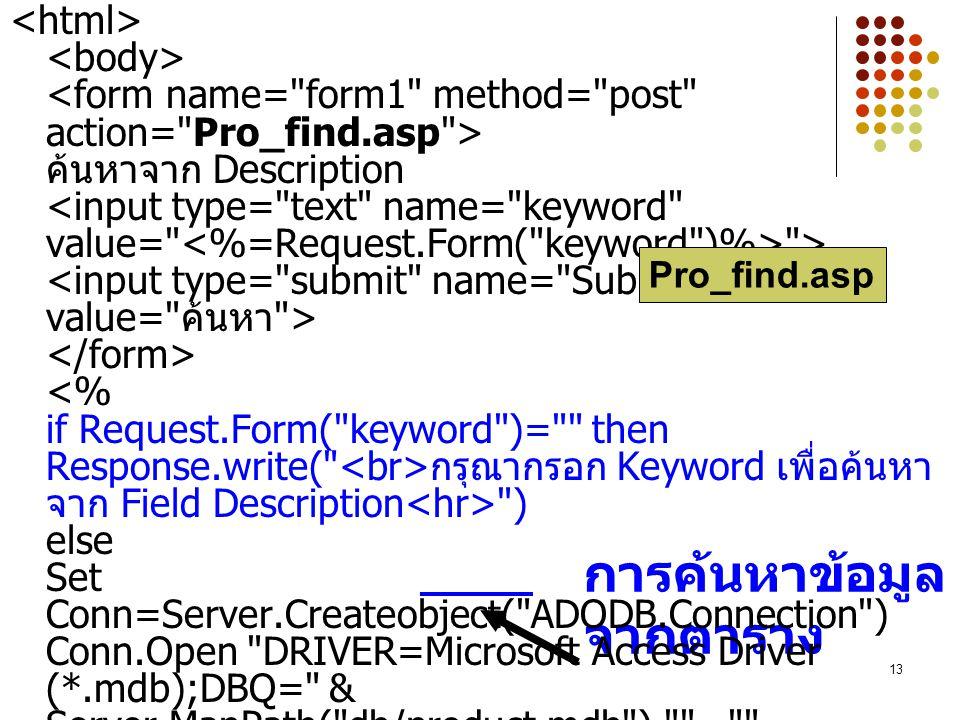13 การค้นหาข้อมูล จากตาราง ค้นหาจาก Description
