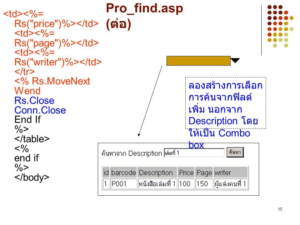 15 Pro_find.asp ( ต่อ ) ลองสร้างการเลือก การค้นจากฟิลด์ เพิ่ม นอกจาก Description โดย ให้เป็น Combo box