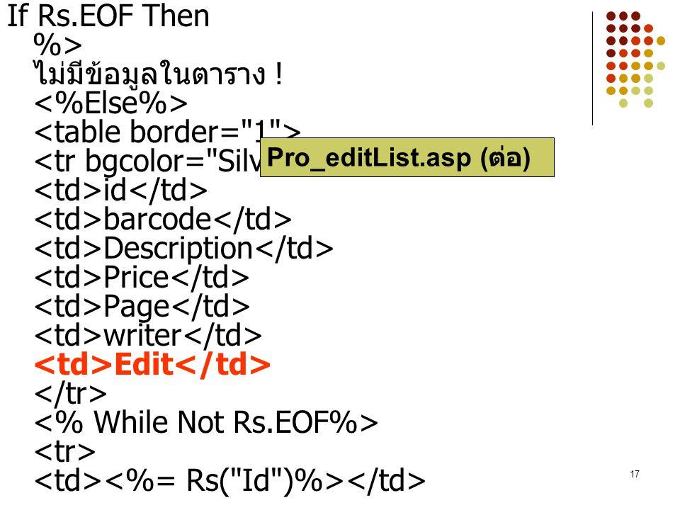 17 If Rs.EOF Then %> ไม่มีข้อมูลในตาราง .