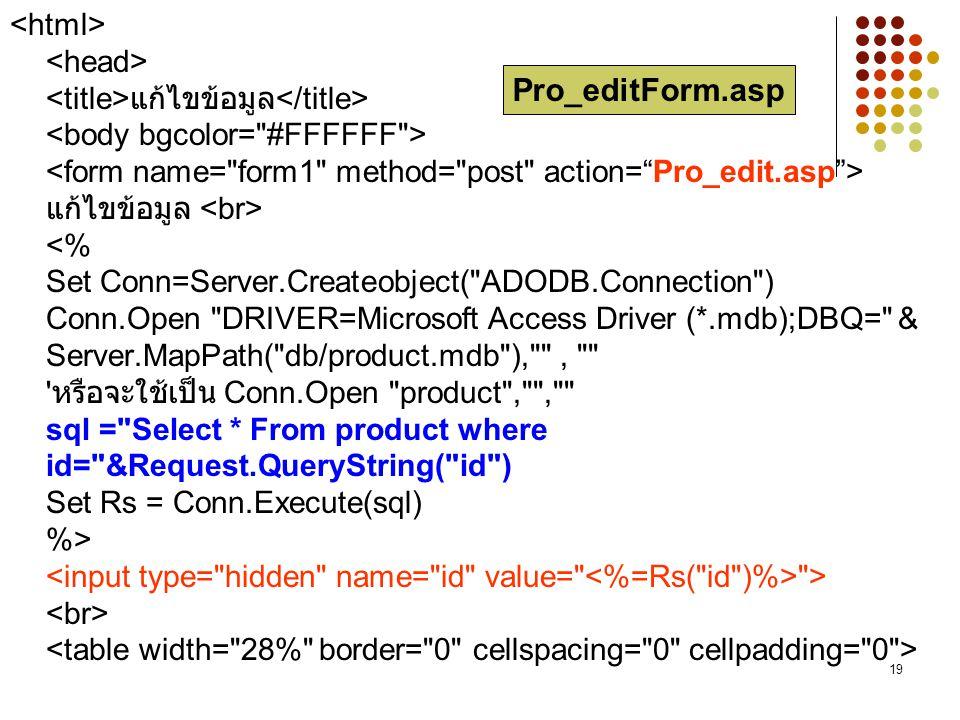 19 แก้ไขข้อมูล แก้ไขข้อมูล > Pro_editForm.asp