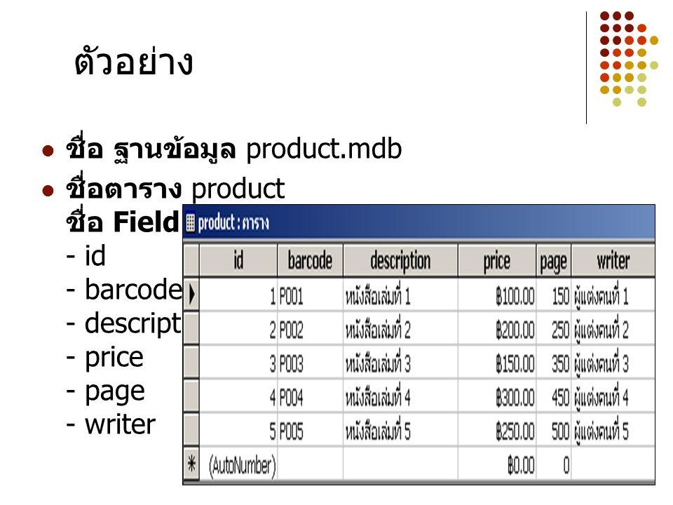 2 ชื่อ ฐานข้อมูล product.mdb ชื่อตาราง product ชื่อ Field - id - barcode - description - price - page - writer ตัวอย่าง