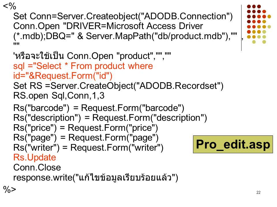 22 <% Set Conn=Server.Createobject(
