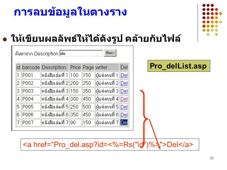 23 การลบข้อมูลในตางราง ให้เขียนผลลัพธ์ให้ได้ดังรูป คล้ายกับไฟล์ Pro_editList.asp Pro_delList.asp