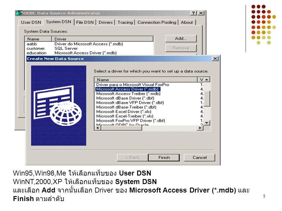 6 กำหนดชื่อ DSN เป็น product ทำการเลือก Drive และ Path ของฐานข้อมูล เป็นอันเสร็จกับการสร้าง DSN เพื่อใช้ในการติดต่อ แบบ ODBC ต่อไปก็คือการเขียน code เพื่อติดต่อกับ DSN Set Conn=Server.Createobject( ADODB.Connectio n ) Conn.Open product , ,