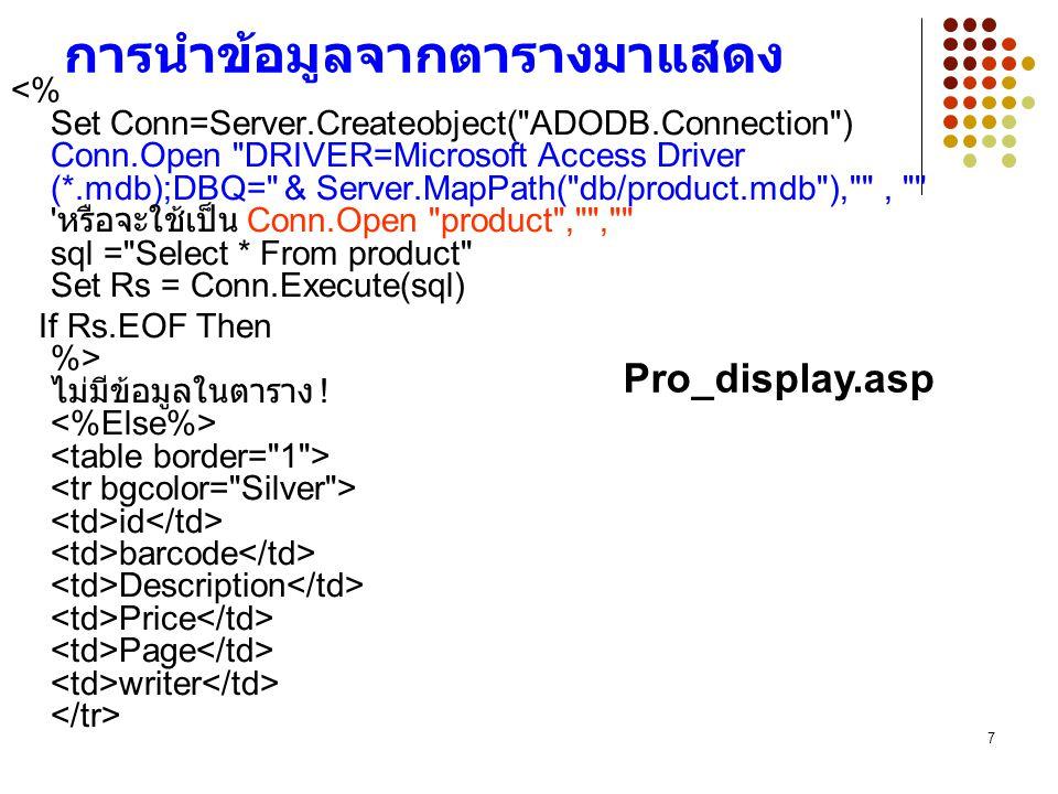 7 การนำข้อมูลจากตารางมาแสดง <% Set Conn=Server.Createobject(