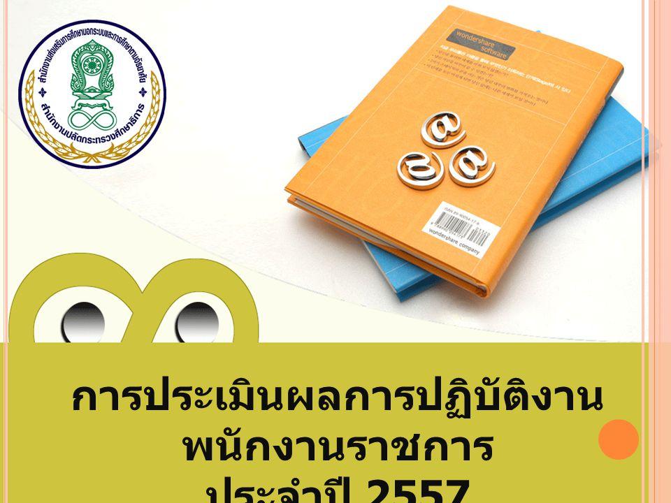 การประเมินผลการปฏิบัติงาน พนักงานราชการ ประจำปี 2557