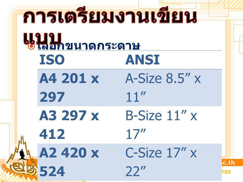  เลือกขนาดกระดาษ ISOANSI A4 201 x 297 A-Size 8.5 x 11 A3 297 x 412 B-Size 11 x 17 A2 420 x 524 C-Size 17 x 22 A1 594 x 841 D-Size 22 x 34 A0 841 x 1189 E-Size 34 x 44