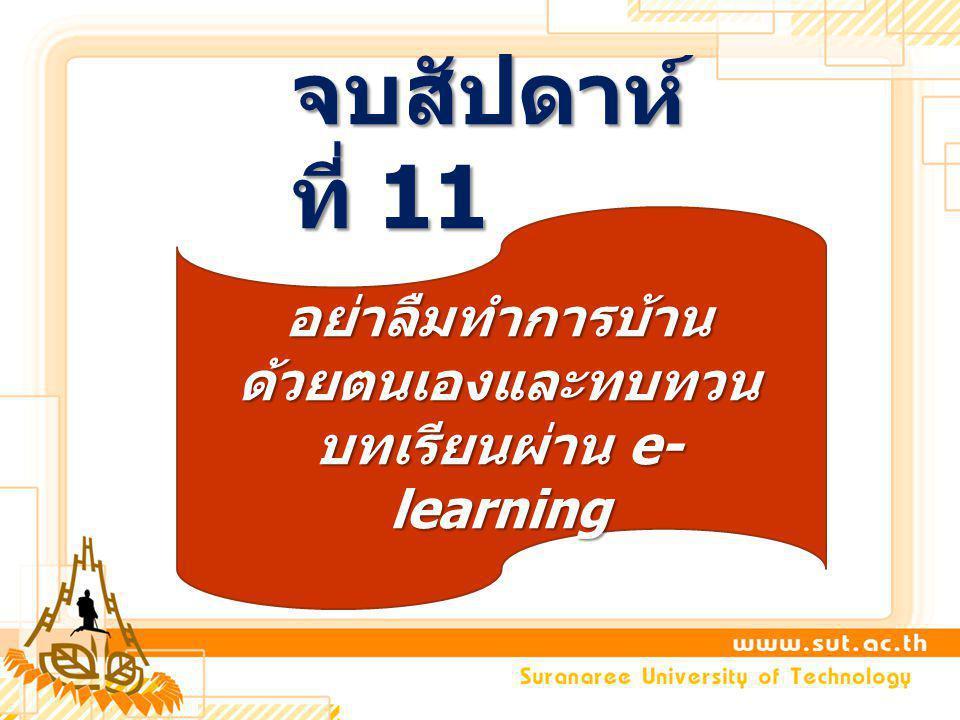 จบสัปดาห์ ที่ 11 อย่าลืมทำการบ้าน ด้วยตนเองและทบทวน บทเรียนผ่าน e- learning