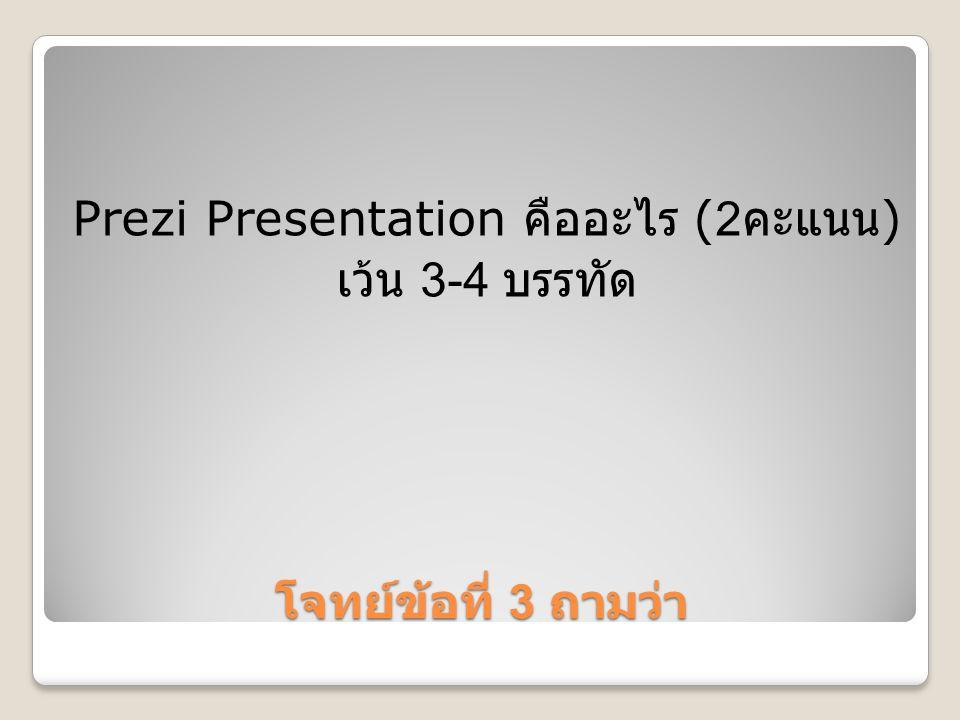 โจทย์ข้อที่ 2 ถามว่า Google Presentation คืออะไร (2 คะแนน ) เว้น 3-4 บรรทัด