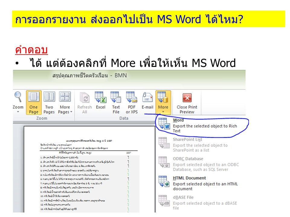 คำตอบ ได้ แต่ต้องคลิกที่ More เพื่อให้เห็น MS Word การออกรายงาน ส่งออกไปเป็น MS Word ได้ไหม?