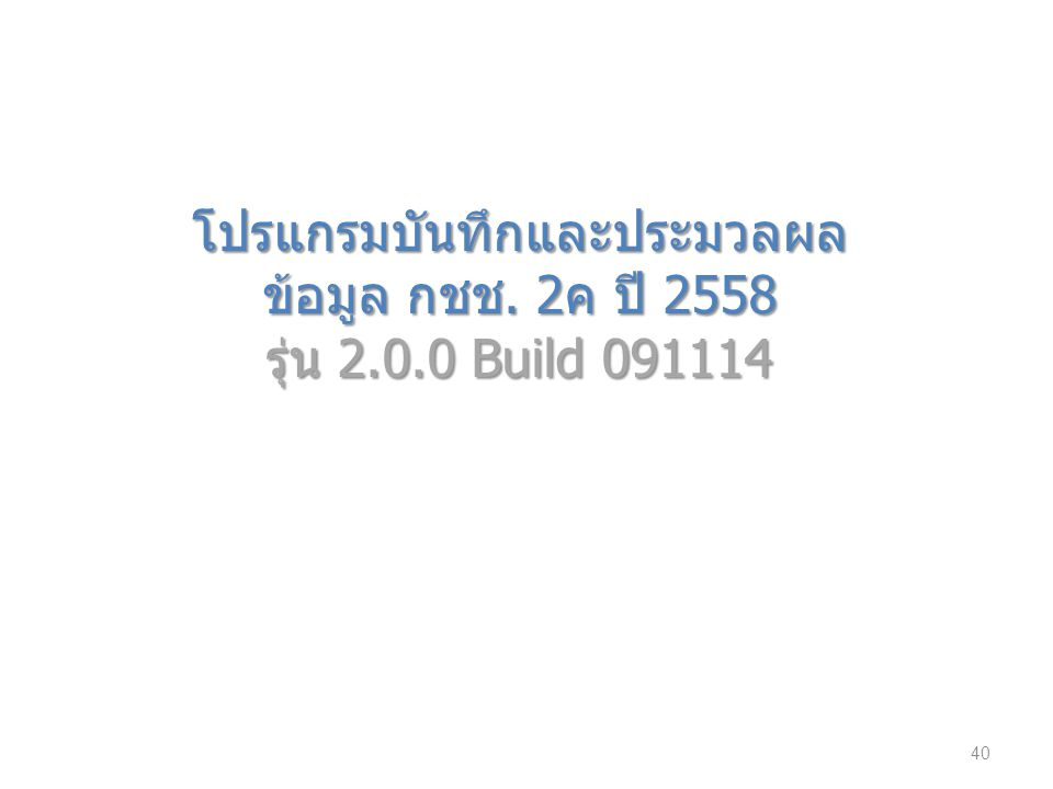 โปรแกรมบันทึกและประมวลผล ข้อมูล กชช. 2ค ปี 2558 รุ่น 2.0.0 Build 091114 40