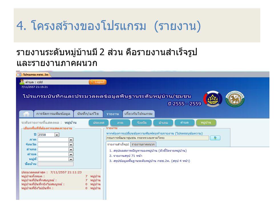 4. โครงสร้างของโปรแกรม (รายงาน) รายงานระดับหมู่บ้านมี 2 ส่วน คือรายงานสำเร็จรูป และรายงานภาคผนวก 65