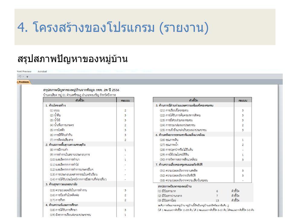 4. โครงสร้างของโปรแกรม (รายงาน) สรุปสภาพปัญหาของหมู่บ้าน 67