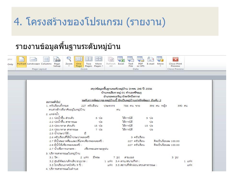 4. โครงสร้างของโปรแกรม (รายงาน) รายงานข้อมูลพื้นฐานระดับหมู่บ้าน 68