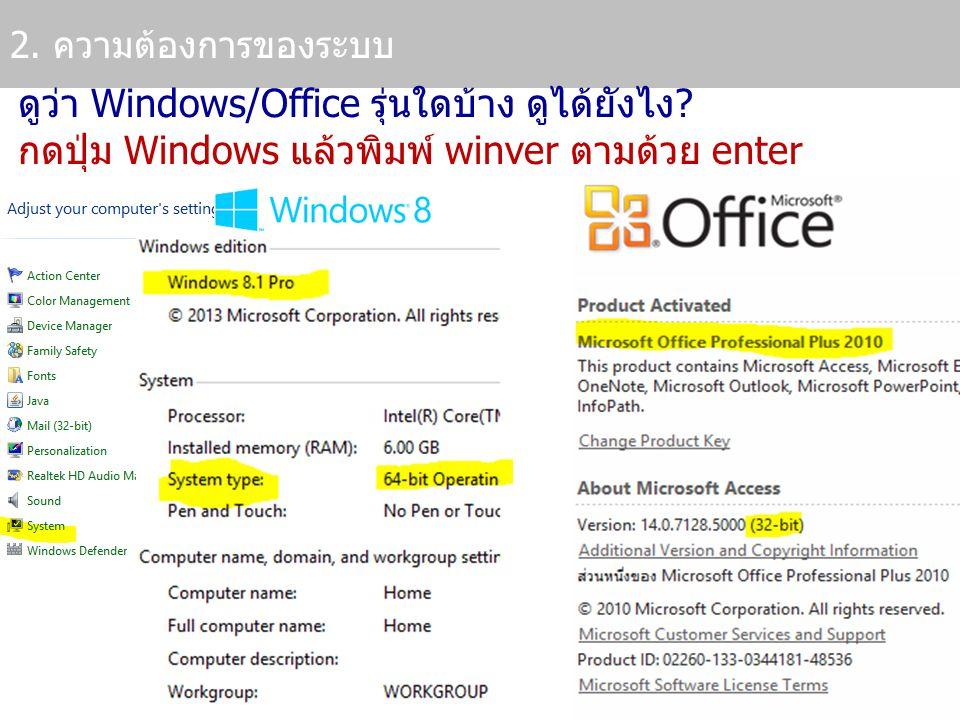 ดูว่า Windows/Office รุ่นใดบ้าง ดูได้ยังไง? กดปุ่ม Windows แล้วพิมพ์ winver ตามด้วย enter