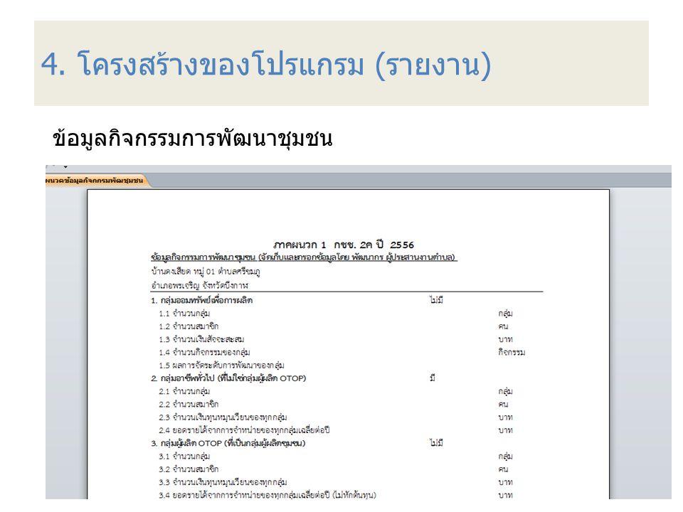 4. โครงสร้างของโปรแกรม (รายงาน) ข้อมูลกิจกรรมการพัฒนาชุมชน 70