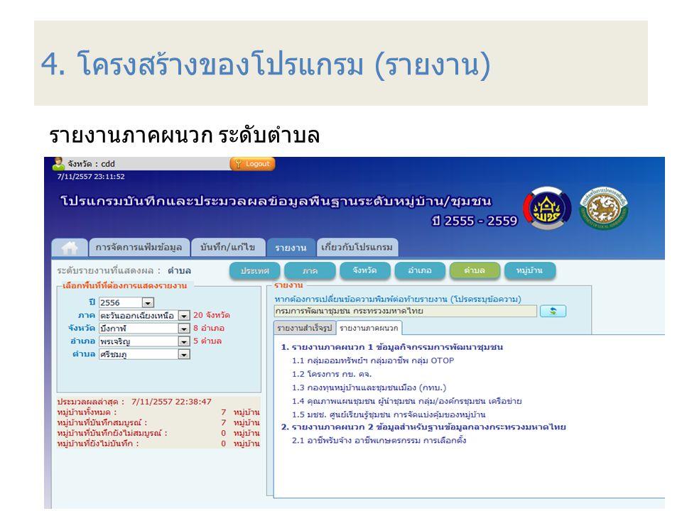 4. โครงสร้างของโปรแกรม (รายงาน) รายงานภาคผนวก ระดับตำบล 72