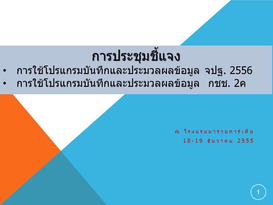 กำหนดการ 18 ธันวาคม 2555 13.00-15.00 น.โปรแกรมฯ จปฐ.