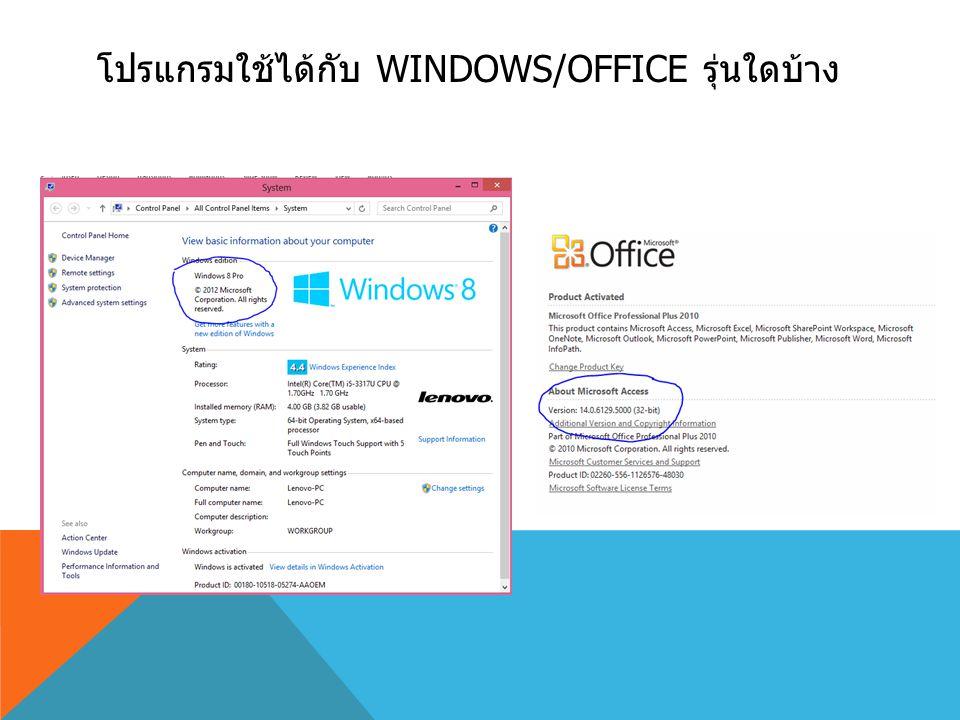 ข้อมูลจำเพาะของระบบ ฐานข้อมูลและการสั่งทำงานจะใช้โปรแกรมจัดการระบบฐานข้อมูล ACCESS 2010 ซึ่งสามารถใช้ได้กับ windows XP sp3 ขึ้นไป โดย ทำงานร่วมกันกับ Access Runtime ทำให้ผู้ใช้ไม่จำเป็นต้องติดตั้ง โปรแกรม ACCESS 2010 การติดตั้งโปรแกรมฯ กชช.