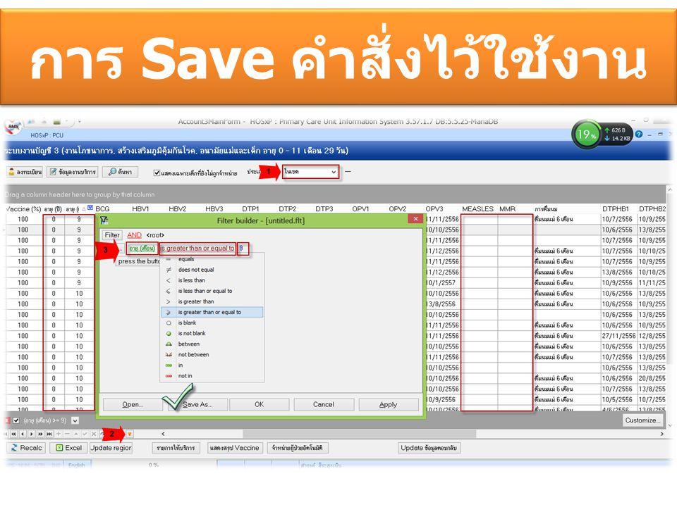 การ Save คำสั่งไว้ใช้งาน